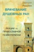 Врачевание душевных ран. Лекции по православной психологии
