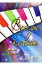 Веселые клавиши. Сборник пьес для фортепиано. 4 класс, Барсукова Светлана Александровна