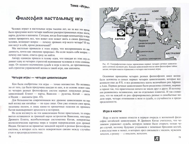 Иллюстрация 1 из 8 для Скрытые смыслы культуры - Сергей Сухонос | Лабиринт - книги. Источник: Лабиринт