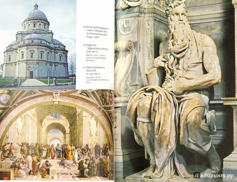 Иллюстрация 1 из 15 для Рим. История города: его культура, облик, люди - Роберт Хьюз | Лабиринт - книги. Источник: Лабиринт