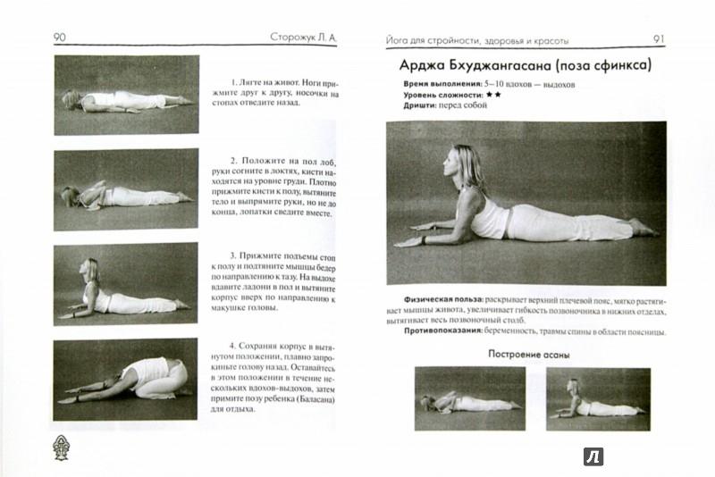 Иллюстрация 1 из 7 для Йога для стройности, здоровья и красоты - Лариса Сторожук | Лабиринт - книги. Источник: Лабиринт