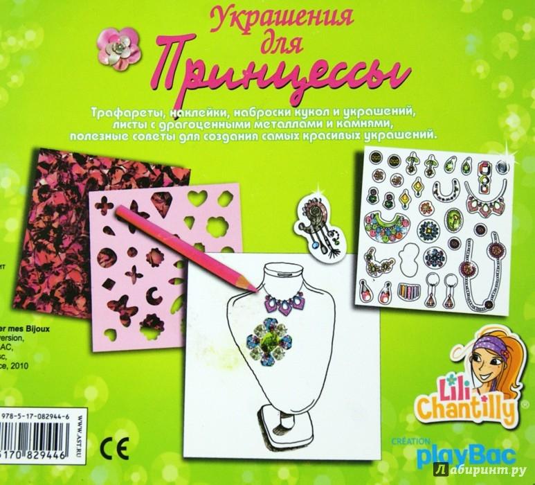 Иллюстрация 1 из 16 для Украшения для принцессы | Лабиринт - игрушки. Источник: Лабиринт