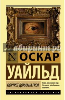 Рецензия книги портрет дориана грея 8538