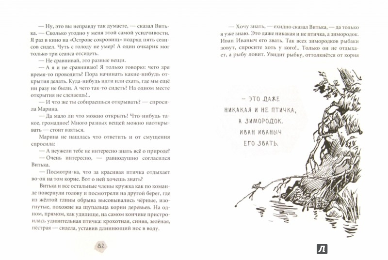 Иллюстрация 1 из 29 для Начало рыбачьего патруля - Юрий Третьяков | Лабиринт - книги. Источник: Лабиринт