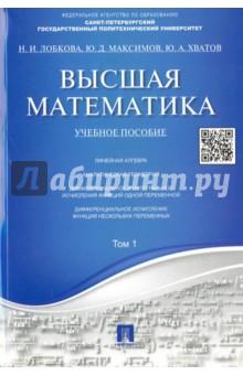 Высшая математика. Том 1. Учебное пособие математика учебное пособие