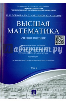 Высшая математика. Том 2. Учебное пособие
