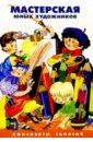 Тюфанова Ирина Мастерская юных художников. Развитие изобразительных способностей старших дошкольников