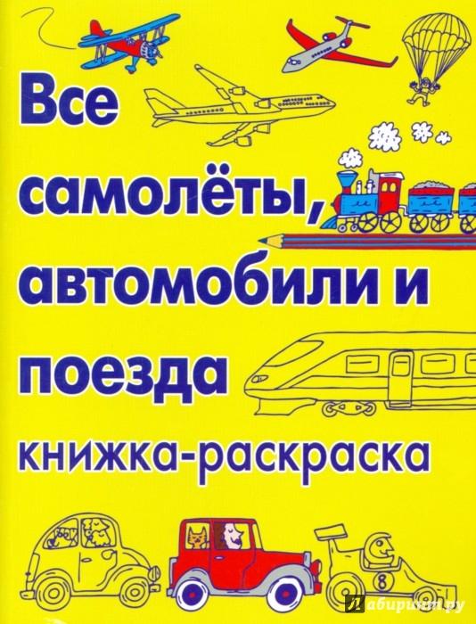 Иллюстрация 1 из 30 для Все самолеты, автомобили и поезда. Книжка-раскраска | Лабиринт - книги. Источник: Лабиринт