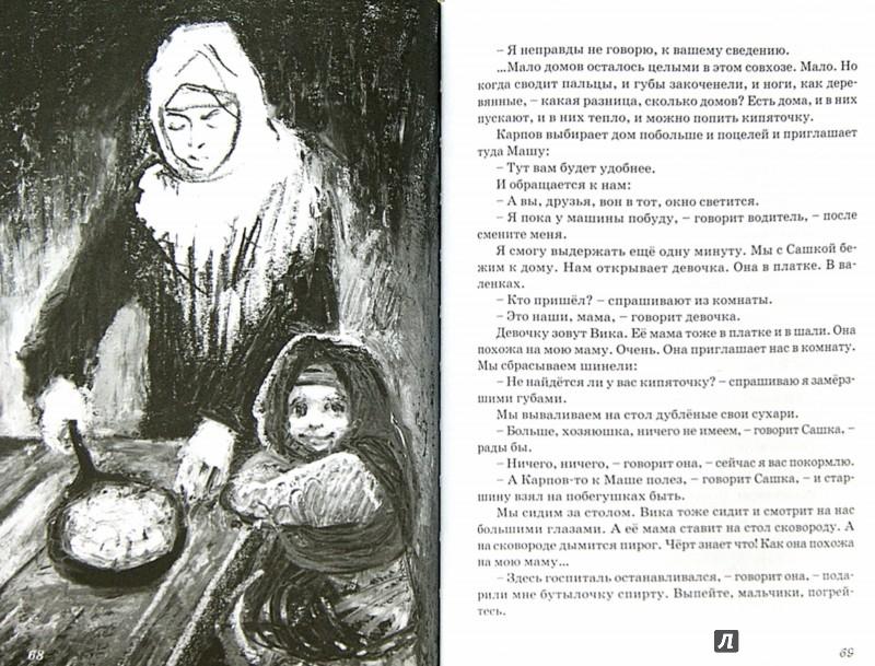 Иллюстрация 1 из 32 для Будь здоров, школяр - Булат Окуджава | Лабиринт - книги. Источник: Лабиринт