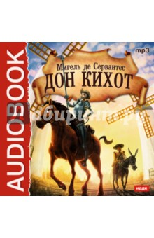 Дон Кихот (CDmp3)