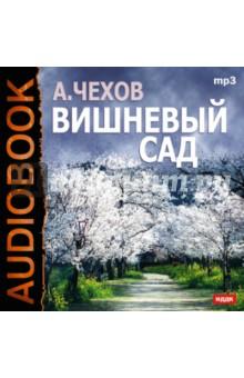 Вишневый сад (CDmp3) владимир новиков пушкин