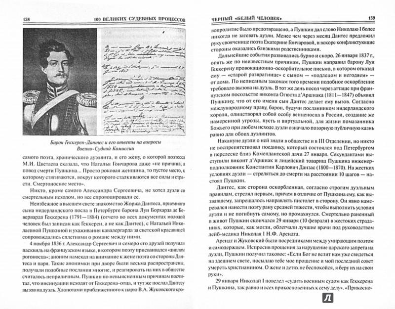 Иллюстрация 1 из 8 для 100 великих судебных процессов - Виорель Ломов | Лабиринт - книги. Источник: Лабиринт