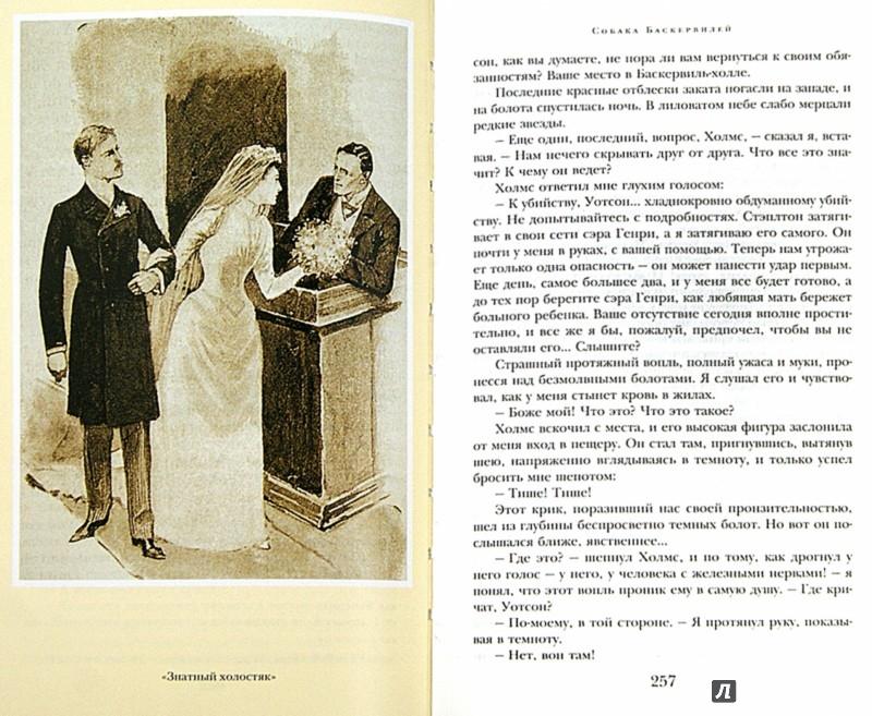 Иллюстрация 1 из 14 для Приключения Шерлока Холмса - Артур Дойл | Лабиринт - книги. Источник: Лабиринт