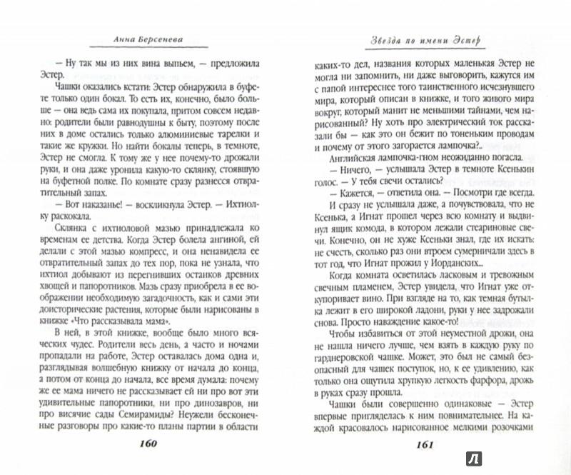 Иллюстрация 1 из 12 для Звезда по имени Эстер - Анна Берсенева | Лабиринт - книги. Источник: Лабиринт