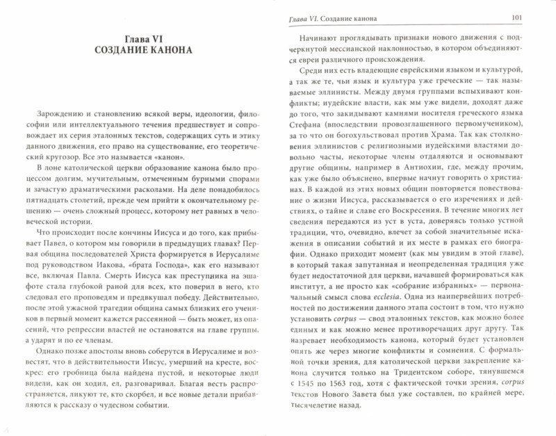 Иллюстрация 1 из 11 для Исследование христианства. Как воздвигается религия - Ауджиас, Качитти   Лабиринт - книги. Источник: Лабиринт