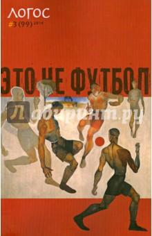Философско-литературный журнал Логос №3 (99) 2014. Это не футбол