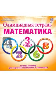 Математика. 3 класс. Олимпиадная тетрадь. ФГОС