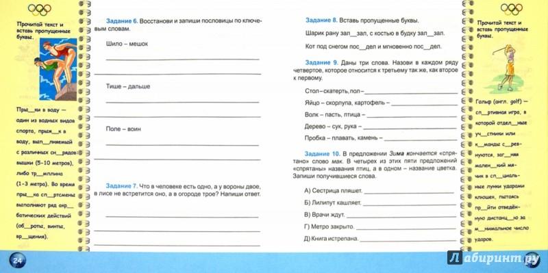 Иллюстрация 1 из 5 для Русский язык. 3 класс. Олимпиадная тетрадь. ФГОС - Светлана Казачкова | Лабиринт - книги. Источник: Лабиринт