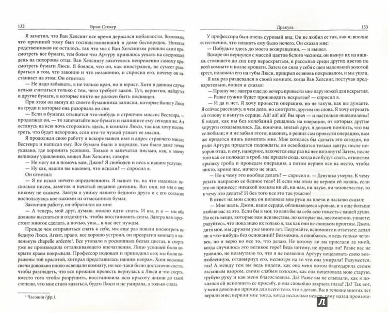 Иллюстрация 1 из 22 для Дракула - Брэм Стокер | Лабиринт - книги. Источник: Лабиринт