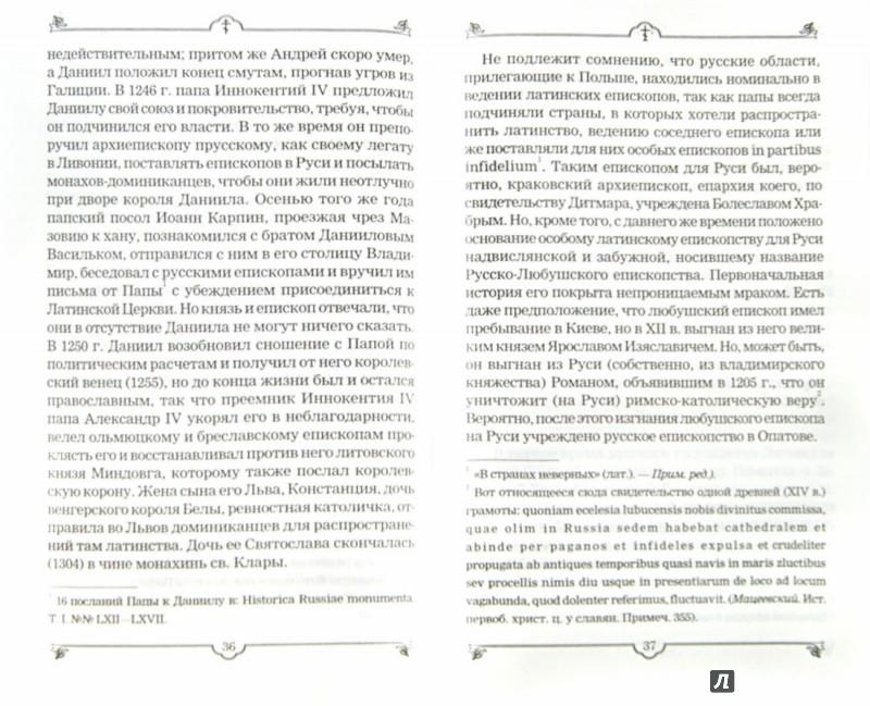 Иллюстрация 1 из 13 для Очерк истории Западно-Русской Церкви - Иларион Чистович | Лабиринт - книги. Источник: Лабиринт