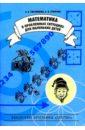 Суворова О.В., Птуха Кристина Математика в проблемных ситуациях для маленьких детей. Учебно-методическое пособие