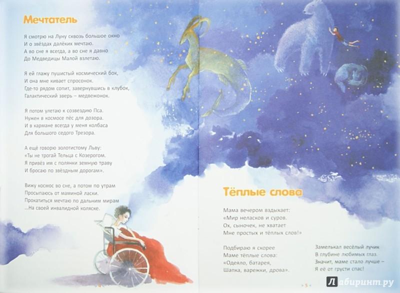 Иллюстрация 1 из 12 для Теплые слова - Наталья Иванова | Лабиринт - книги. Источник: Лабиринт