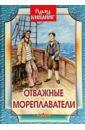 Фото - Киплинг Редьярд Джозеф Отважные мореплаватели редьярд джозеф киплинг отважные мореплаватели