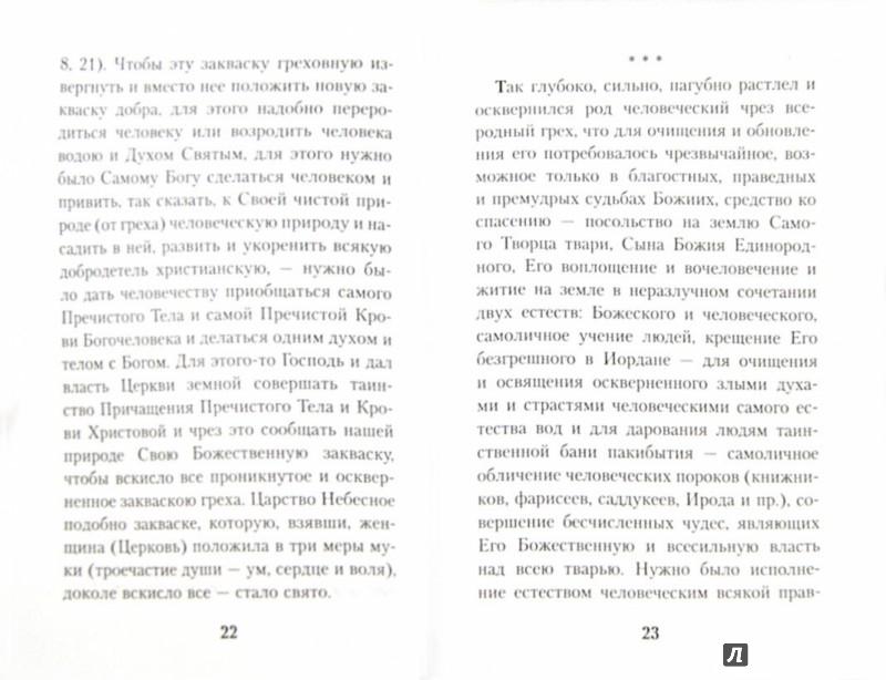Иллюстрация 1 из 9 для Живое слово мудрости духовной - Святой праведный Иоанн Кронштадтский | Лабиринт - книги. Источник: Лабиринт