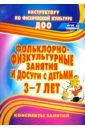 Фольклорно-физкультурные занятия и досуги с детьми 3-7 лет, Асташина Марина Петровна