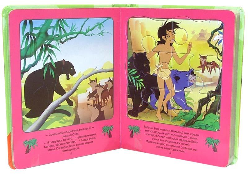 Иллюстрация 1 из 5 для Маугли. Сказки-мозаики | Лабиринт - книги. Источник: Лабиринт