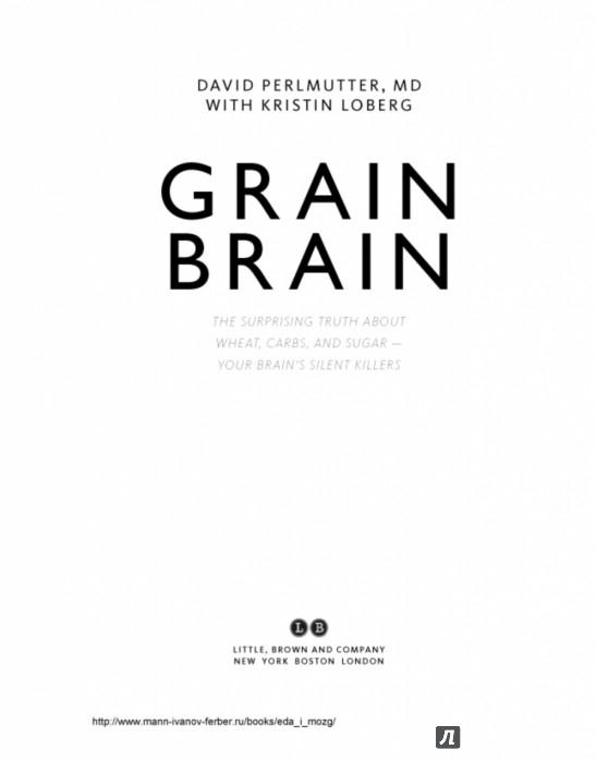 Иллюстрация 1 из 51 для Еда и мозг. Что углеводы делают со здоровьем, мышлением и памятью - Перлмуттер, Лоберг | Лабиринт - книги. Источник: Лабиринт