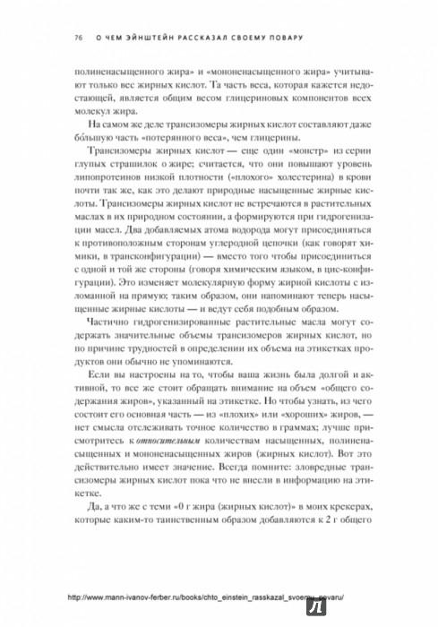 Иллюстрация 26 из 50 для О чем Эйнштейн рассказал своему повару. Физика и химия на вашей кухне - Роберт Вольке | Лабиринт - книги. Источник: Лабиринт