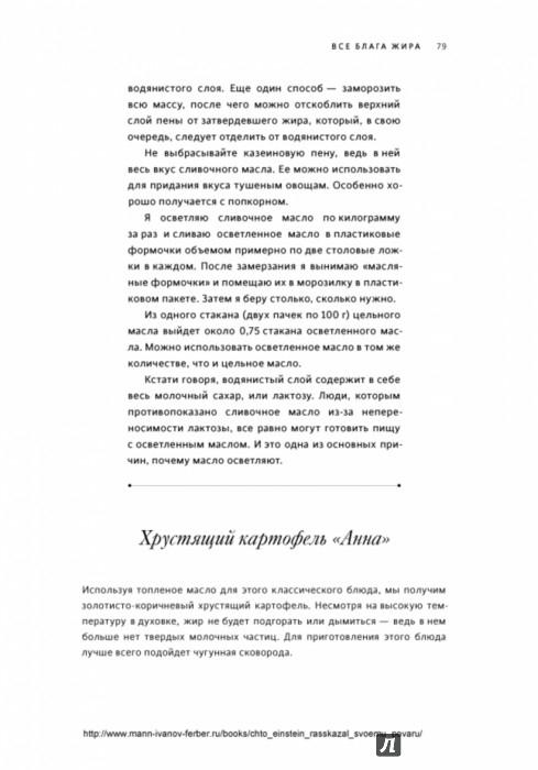 Иллюстрация 29 из 50 для О чем Эйнштейн рассказал своему повару. Физика и химия на вашей кухне - Роберт Вольке | Лабиринт - книги. Источник: Лабиринт