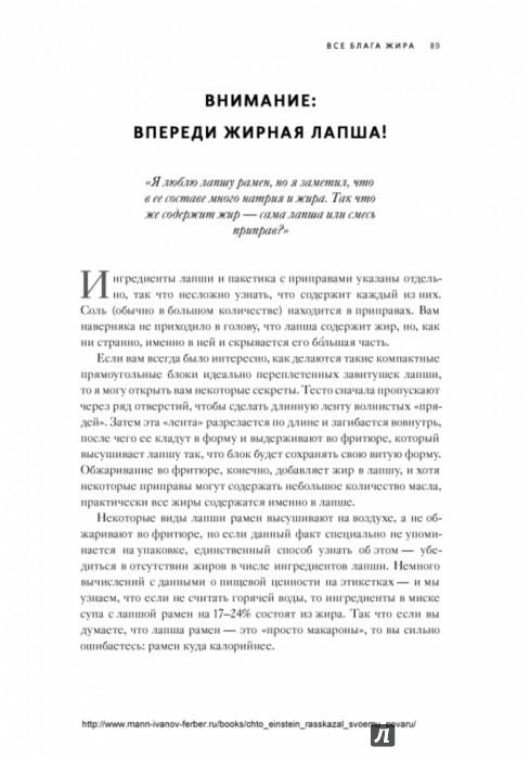 Иллюстрация 40 из 50 для О чем Эйнштейн рассказал своему повару. Физика и химия на вашей кухне - Роберт Вольке | Лабиринт - книги. Источник: Лабиринт