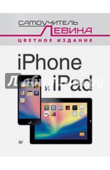 iPad и iPhone. Cамоучитель Левина в цвете виктория левина дом в деревне