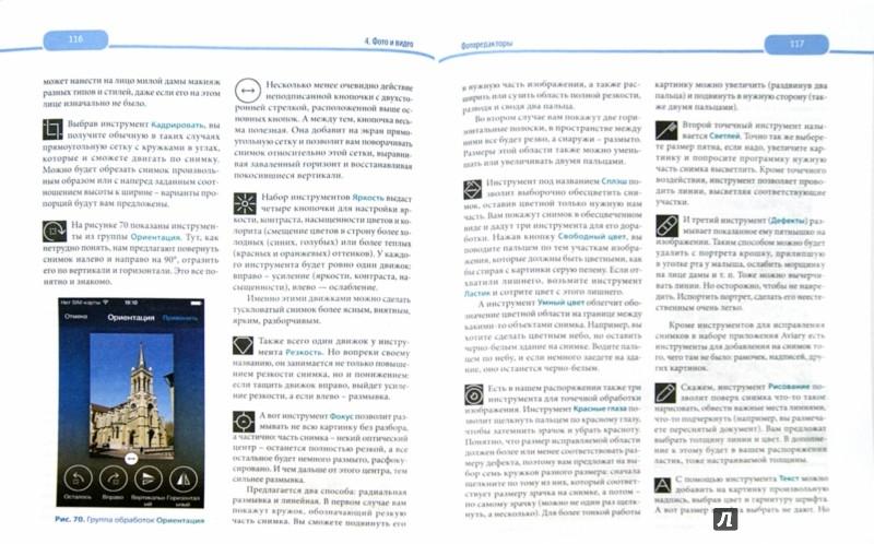 Иллюстрация 1 из 8 для iPad и iPhone. Cамоучитель Левина в цвете - Александр Левин | Лабиринт - книги. Источник: Лабиринт