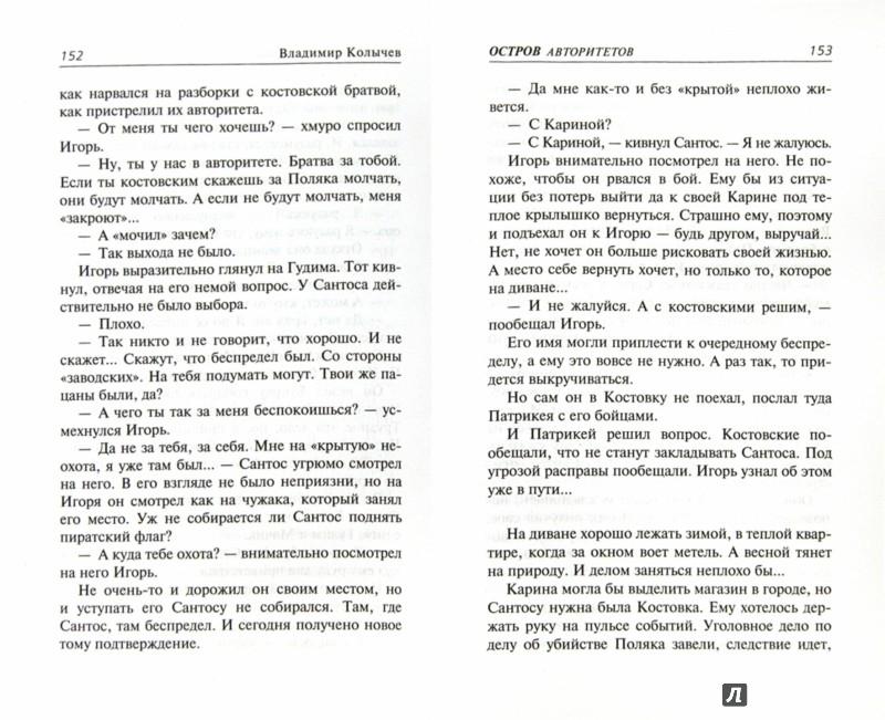 Иллюстрация 1 из 6 для Остров авторитетов - Владимир Колычев | Лабиринт - книги. Источник: Лабиринт