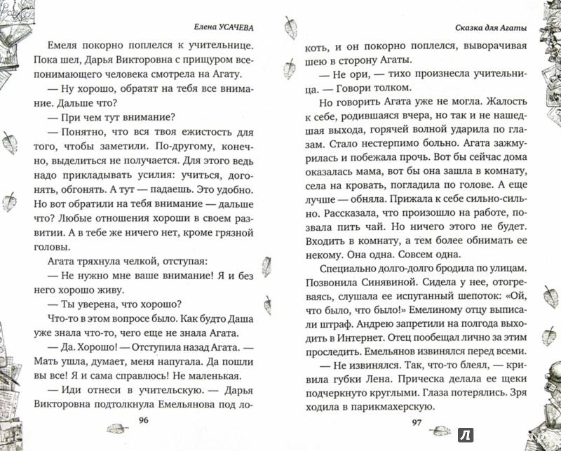 Иллюстрация 1 из 5 для Сказка для Агаты - Елена Усачева | Лабиринт - книги. Источник: Лабиринт