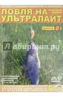 Ловля на ультралайт. Выпуск 8 (DVD)