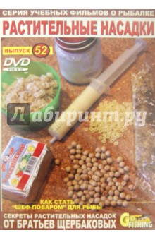 Растительные насадки. Выпуск 52 (DVD) ивенская о отв за выпуск готовим рыбу и морепродукты