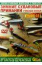 Зимние судаковые приманки. Выпуск 55 (DVD). Щербаков Владимир Герардович