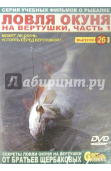 Ловля окуня на вертушки. Часть 1. Выпуск 26 (DVD)