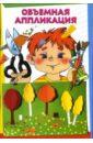 Скачать Петрова Объемная аппликация Учебно-методическое Детство-Пресс Предлагаемое пособие содержит практический бесплатно