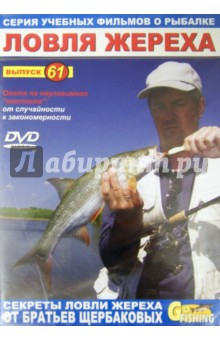 Ловля жереха. Выпуск 61 (DVD) чудо малыш учитесь как в сказке выпуск 2 интерактивный dvd