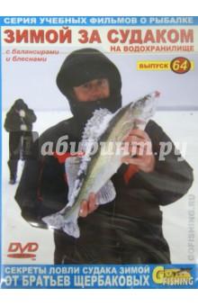 Зимой за судаком на водохранилище с балансирами и блеснами. Выпуск 64 (DVD)