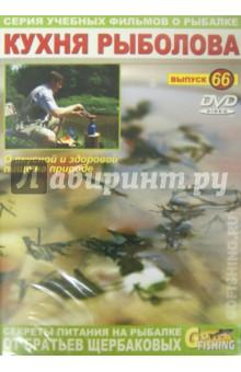 Кухня рыболова. Выпуск 66 (DVD) ивенская о отв за выпуск готовим рыбу и морепродукты