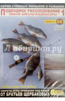 Подводное расследование-1. Выпуск 68. Зимние блесны и балансиры (DVD)