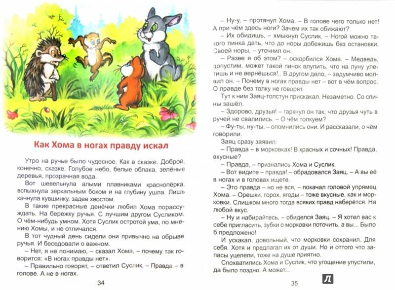 Иллюстрация 1 из 10 для Вокруг света с Хомой и Сусликом - Альберт Иванов | Лабиринт - книги. Источник: Лабиринт
