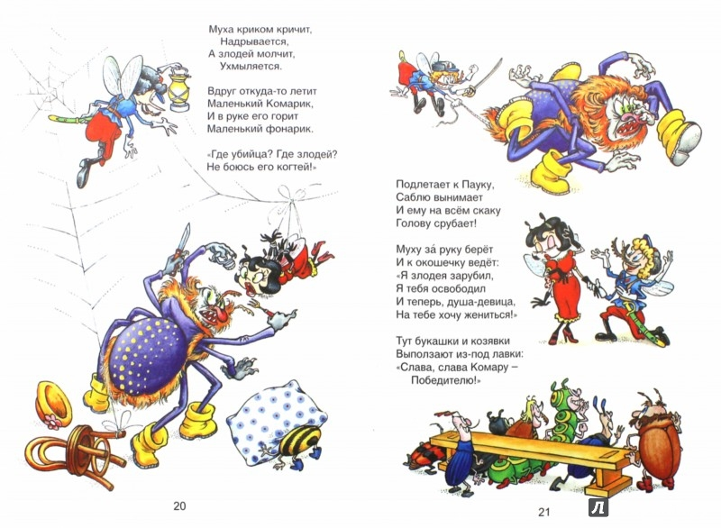 Иллюстрация 1 из 14 для Сказки Чуковского - Корней Чуковский | Лабиринт - книги. Источник: Лабиринт