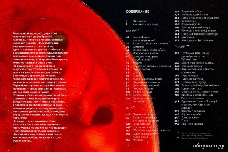 Иллюстрация 1 из 18 для Казан. Кулинарный самоучитель - Сталик Ханкишиев | Лабиринт - книги. Источник: Лабиринт